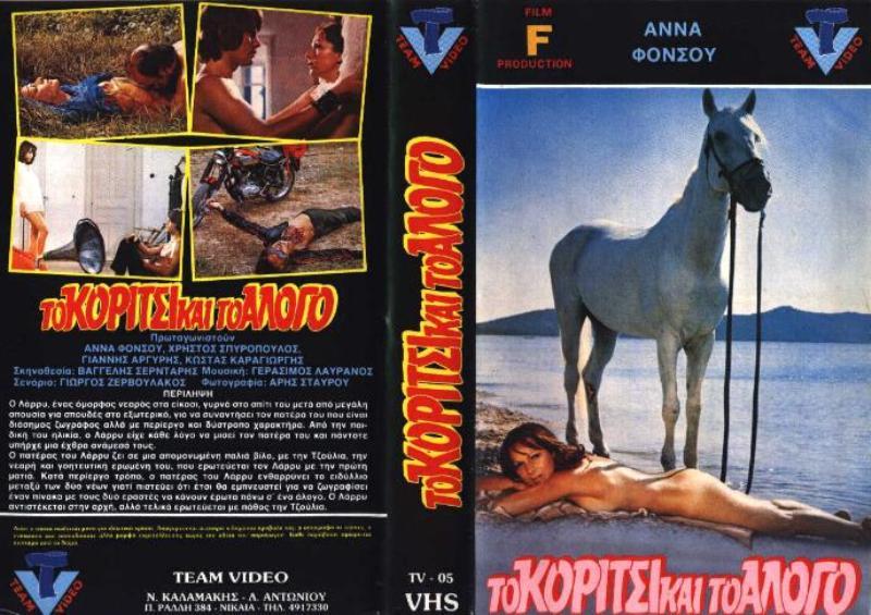"""Δείτε την Άννα Φόνσου τελείως γυμνή και τις κομμένες καυτές ερωτικές σκηνές από την ταινία """"Το Κορίτσι και το Άλογο"""" ή """"Love on a Horse"""""""